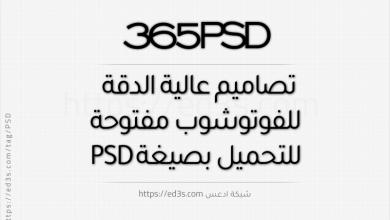 Photo of موقع 365PSD يقدم لك تصاميم عالية الدقة بصيغة PSD للفوتوشوب