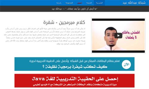افضل موقع عربي لخدمة تعليم البرمجة مجاناً
