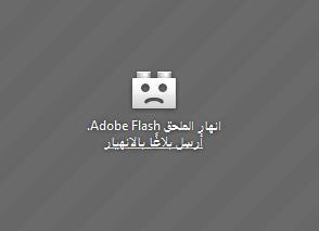حل مشكلة انهيار ملحق الفلاش Adobe Flash ومقاطع اليوتيوب في الفايرفوكس