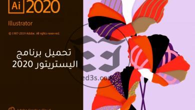 Photo of تحميل برنامج ادوبي اليستريتور Adobe Illustrator 2020