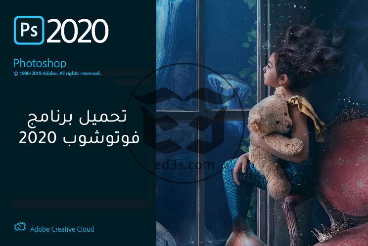 تحميل فوتوشوب Photoshop 2020