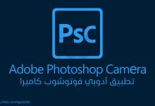 Photo of تطبيق Adobe Photoshop Camera اضافة تأثيرات ومرشحات للكاميرا
