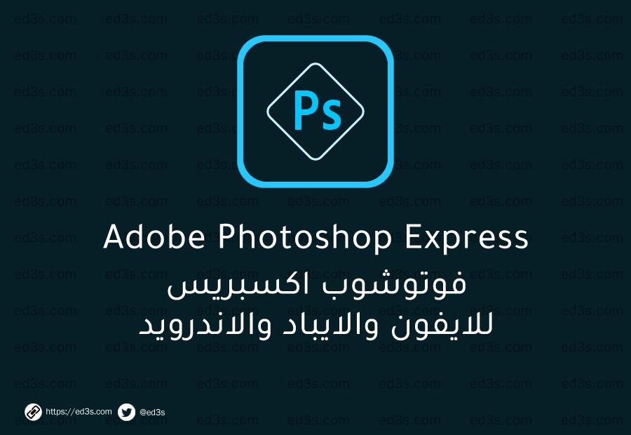 تحديث جديد لتطبيق Photoshop Express من شركة ادوبي