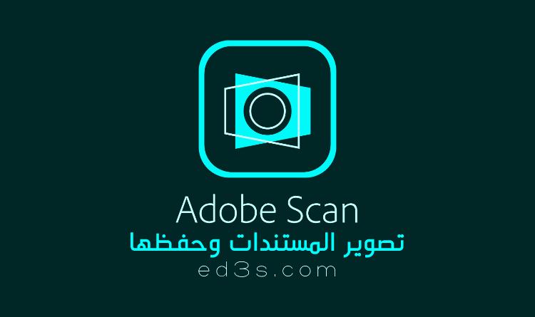 تطبيق Adobe Scan PDF تصوير المستندات وحفظها للايفون والاندرويد