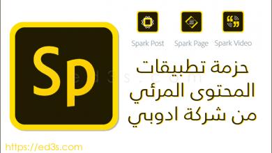 Photo of حزمة تطبيقات المحتوى المرئي Adobe Spark
