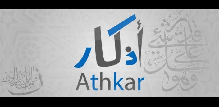 تطبيق اذكار Athkar للاندرويد