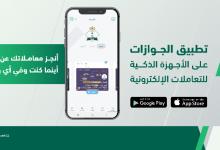 Photo of تطبيق الجوازات السعودية Aljawazat للايفون والاندرويد