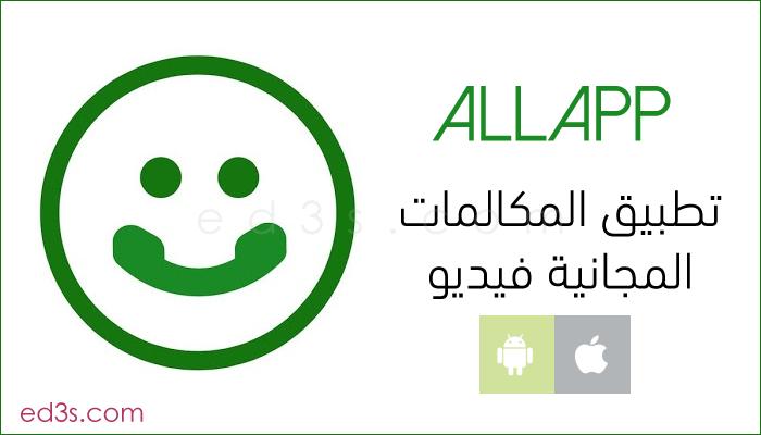 تطبيق AllApp مكالمات فيديو مجانية للايفون والاندرويد