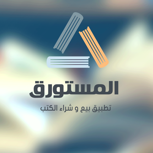 Photo of تطبيق المستورق بيع وشراء الكتب المستعملة