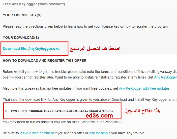 تحميل برنامج Any Keylogger مع مفتاح الترخيص المجاني