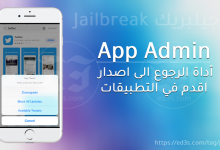 Photo of تحميل اي تطبيق باصدار اقدم بواسطة اداة App Admin وأداة AppStore++