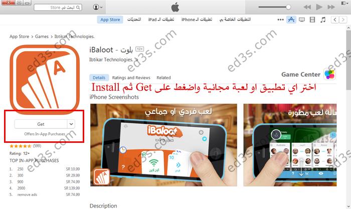 طريقة الحصول على حساب مجاني في App Store