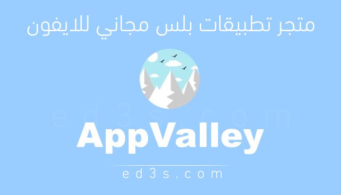 Photo of تطبيق AppValley تثبيت تطبيقات البلس للايفون بدون جيلبريك