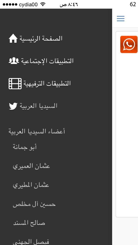 متجر السيديا العربية تثبيت التطبيقات بدون جيلبريك