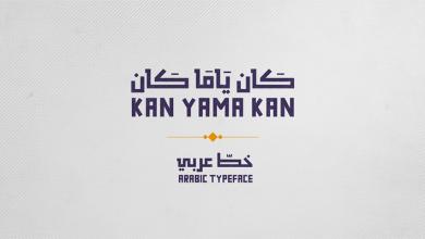 Photo of تحميل خط كان ياما كان من اجمل الخطوط العربية