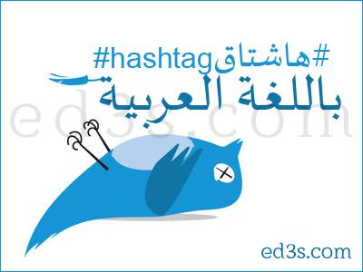Photo of اللغة العربية اصبحت وباتت ضائعة مع هاشتاق تويتر