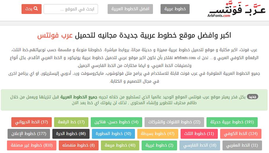 Photo of عرب فونتس مكتبة تحميل الخطوط العربية المجانية