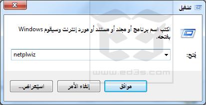 تسجيل الدخول تلقائياً في ويندوز 7 بدون كتابة كلمة مرور