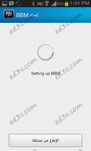 تسريب تطبيق BBM ماسنجر البلاكبيري للاندرويد APK بيتا