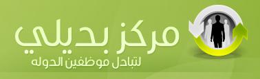 Photo of بديلي لنقل موظفي القطاع الحكومي