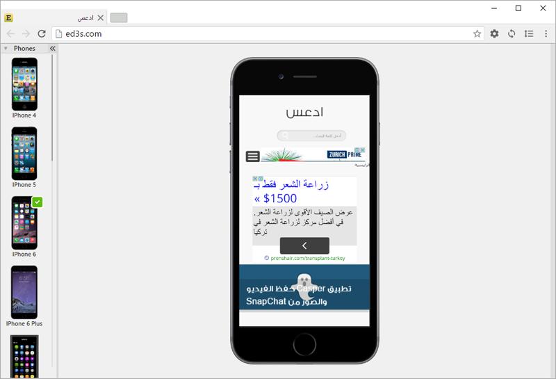 برنامج Blisk متصفح محاكي للهواتف الذكية