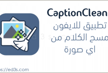 Photo of تطبيق CaptionClean حذف الكلام من صور السنابشات