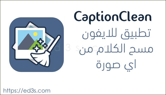 تطبيق CaptionClean حذف الكلام من صور السنابشات