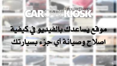 Photo of CarCareKiosk اصلاح اي جزء بسيارتك وبالفيديو