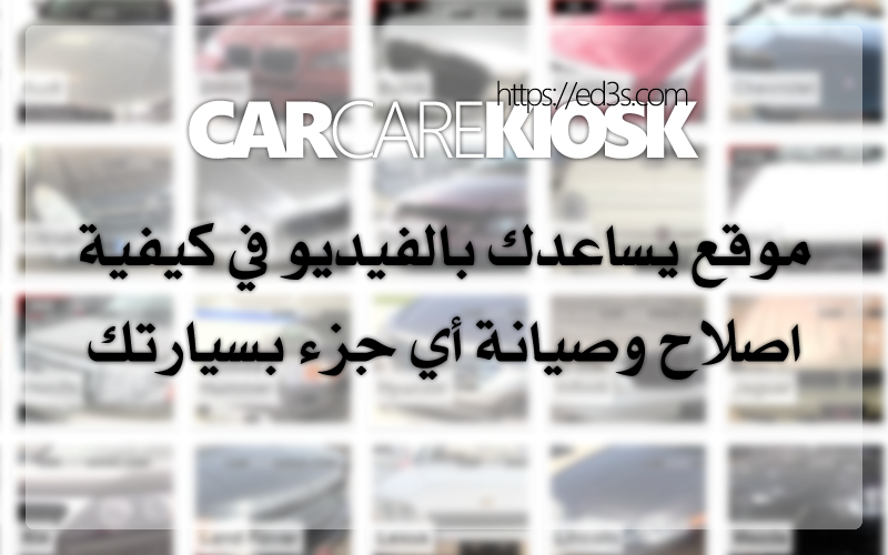 CarCareKiosk اصلاح اي جزء بسيارتك وبالفيديو