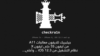 Photo of شرح كيفية جيلبريك Checkra1n للايفون والايباد