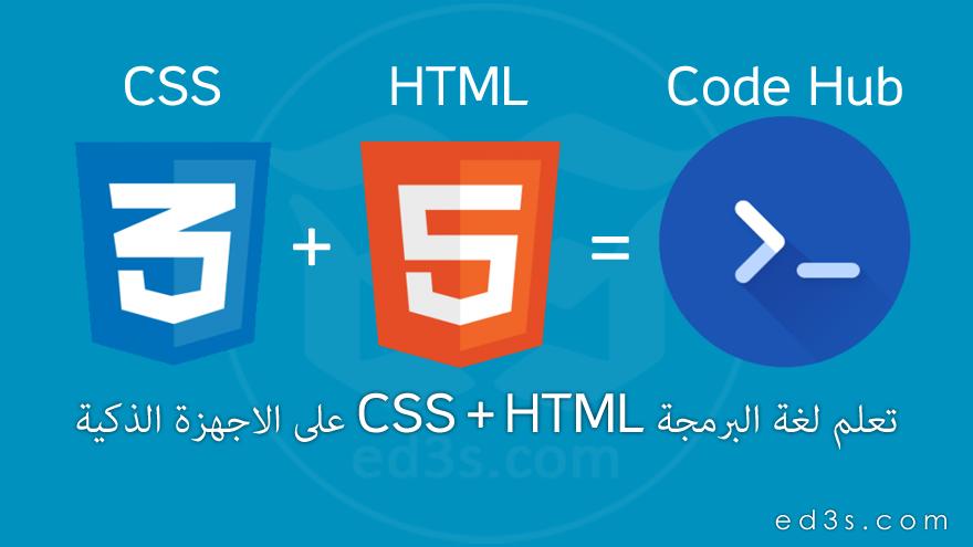 تطبيق Code HUB لتعلم لغة CSS3 HTML5