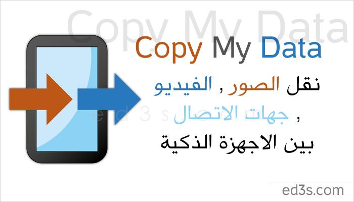 تطبيق Copy My Data نقل البيانات بين الاجهزة الذكية