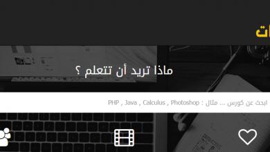 Photo of موقع كورسات للتعليم المجاني