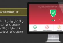 Photo of برنامج Cybersight حماية الكمبيوتر من فيروسات الفدية