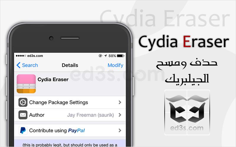 اداة Cydia Eraser حذف الجيلبريك بدون فقدان البيانات