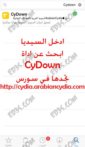 اداة CyDown تحميل ادوات السيديا المدفوعة بشكل مجاني