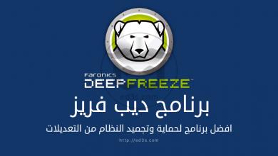 Photo of تحميل برنامج Deep Freeze ديب فريز حماية وتجميد نظام ويندوز من التعديلات