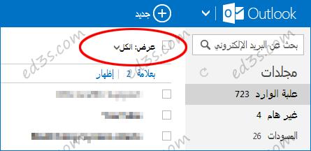 Photo of طريقة حذف كل الرسائل في بريد Hotmail, Outlook