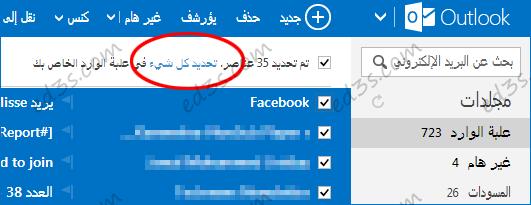 طريقة حذف كل الرسائل في بريد Hotmail, Outlook
