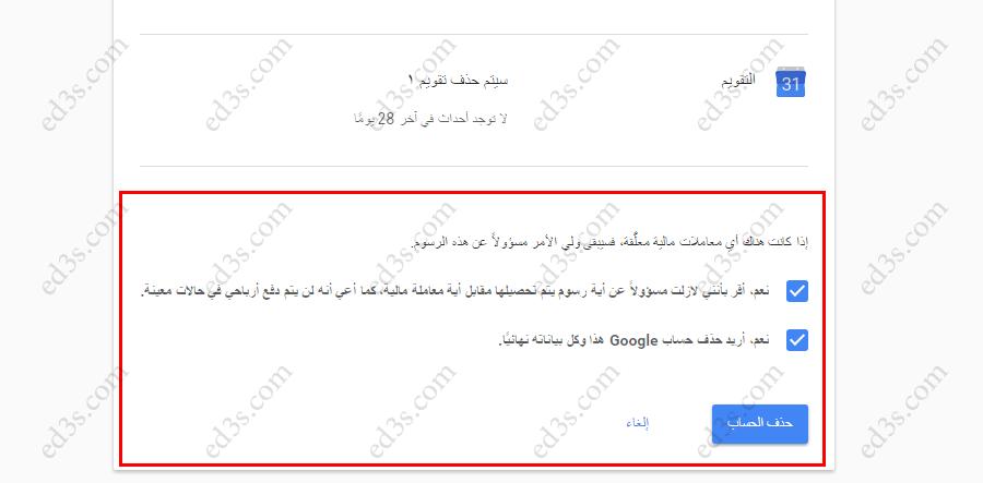 شرح حذف حسابك في Gmail وقوقل وكل الخدمات الخاصة به