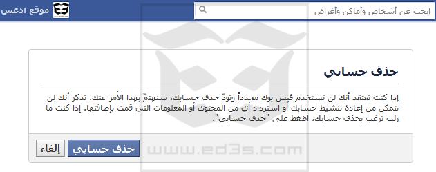 كيف تحذف حسابك في الفيس بوك بشكل نهائي