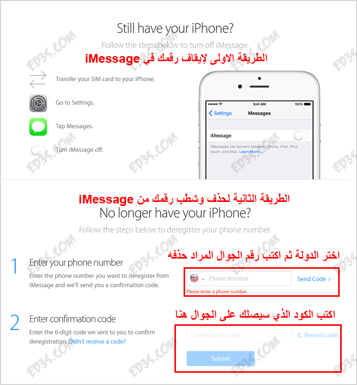 ابل تطلق Deregister iMessage لإلغاء رقمك من iMessage