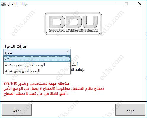 برنامج Display Driver Uninstaller حذف تعريف كرت الشاشة من جذوره