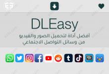 Photo of أداة DLEasy تحميل الصور والفيديو من وسائل التواصل الاجتماعي