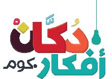 متجر دكان افكار احد المتاجر العربية على الانترنت