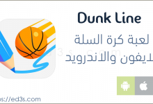 Photo of لعبة Dunk Line مجانية على الاندرويد والايفون