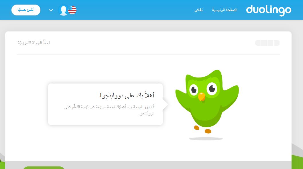 Duolingo افضل موقع لتعلم الانجليزية واللغات الاخرى