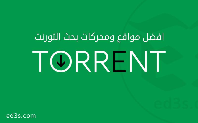 اقوى وافضل محركات بحث تورنت Torrent