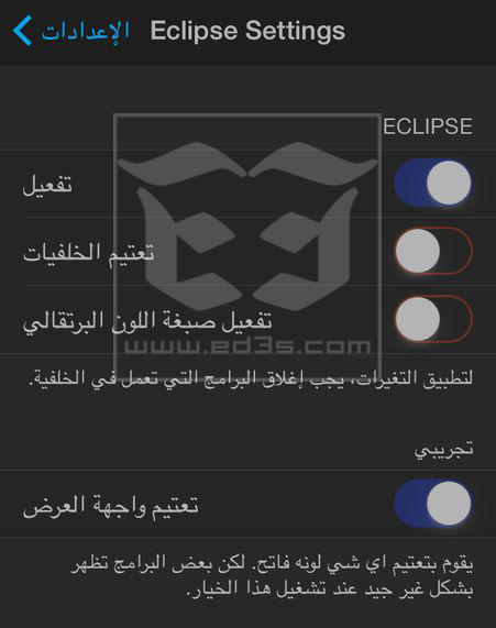 اداة Eclipse الوضع الليلي للايفون والايباد iOS 7