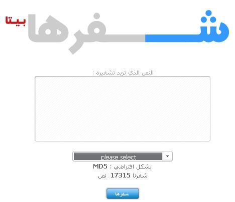 Photo of شفرها : خدمة عربية لتشفير الاكواد